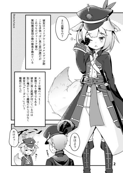 うちの軍服ケモっ子