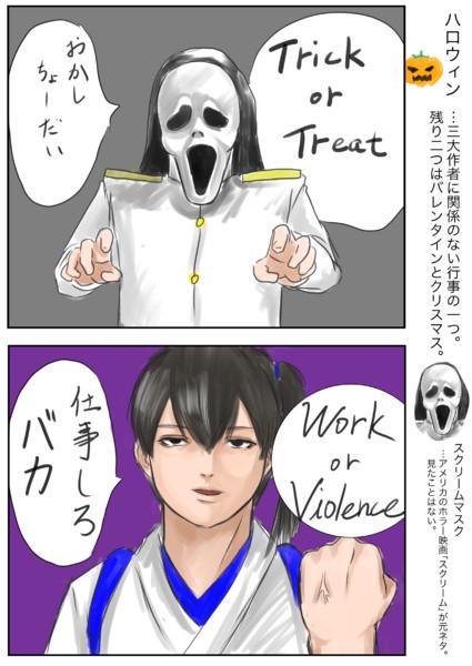 ハロウィンでも加賀の暴力に支配されている。