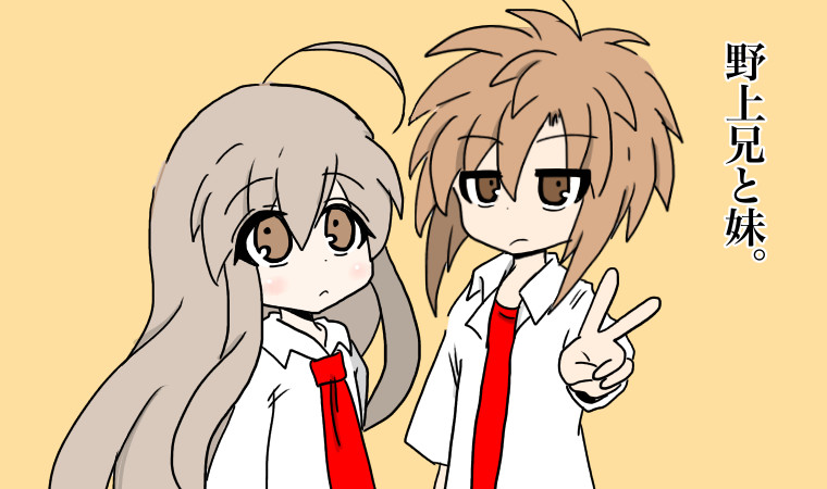 野上兄と妹。