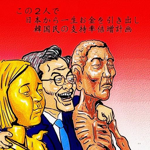 徴用工問題で韓国最高裁の闇金なみの判決 / 木住野武 さんのイラスト ...