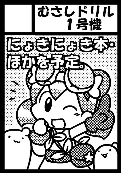 【C95】『にょきにょき本(仮)』サークルカット