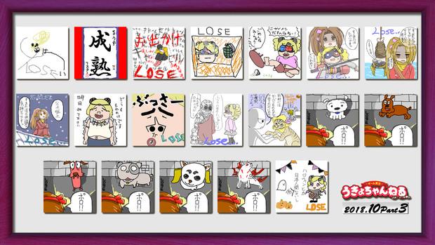 『うきょちゃんねる』掲示板イラスト2018年10月③