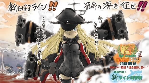 初秋イベ!<後段作戦>新ライン演習戦!ビスマルク!宿命の海域へ…再び!!