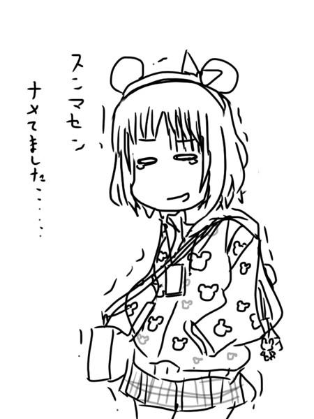 「東京でも通用するし!」