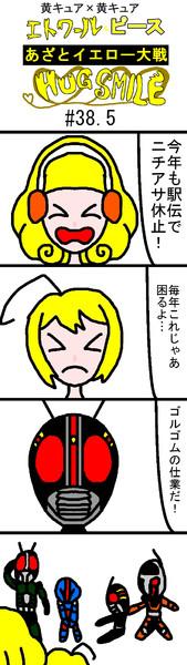 あざとイエロー大戦HUGSMILE 38.5
