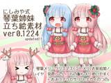 【コトメリ記念】にしみや式琴葉姉妹立ち絵素材ver0.1224!