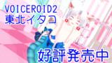 【MMDずんホラ】水着のイタコによる宣伝【MMDボイロ】