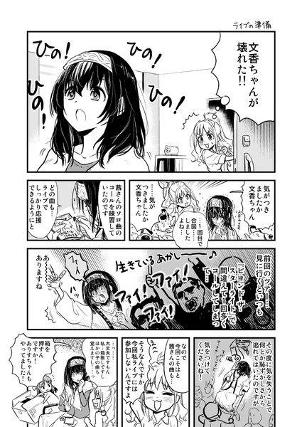 ふみあか漫画『ライブの準備』