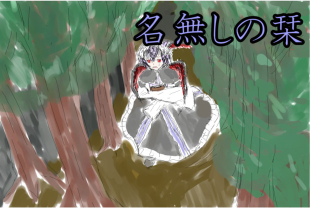 名無しの栞その22【東方手書き編09】