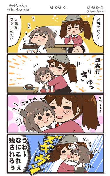 赤城ちゃんのつまみ食い 318