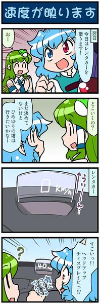 がんばれ小傘さん 2892
