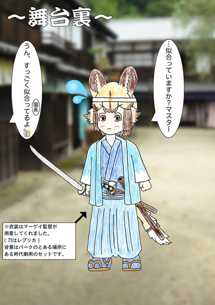 リカオン(新撰組コスver.)〜舞台裏〜