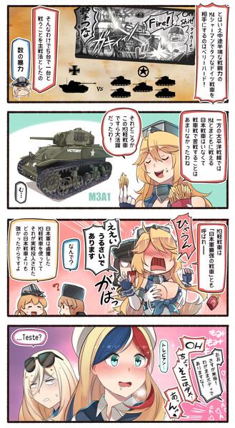 帝国陸軍最強戦車【12】