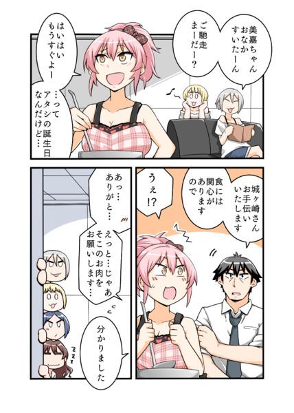 美嘉ねえお誕生日漫画