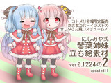 にしみや式琴葉姉妹立ち絵素材ver0.1224「の2」!!