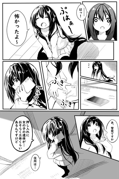 幼女ちゃん漫画 第0.7話「真実」