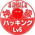 ハッキングスタンプ Lv5