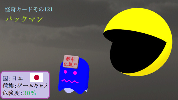 【怪奇カード-その121】パックマン