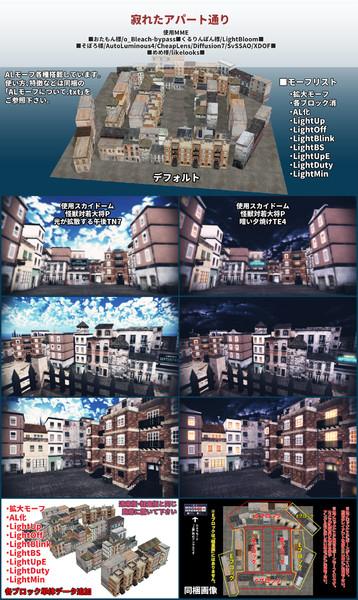 【ブロック単体データ追加】寂れたアパート通り【MMD】