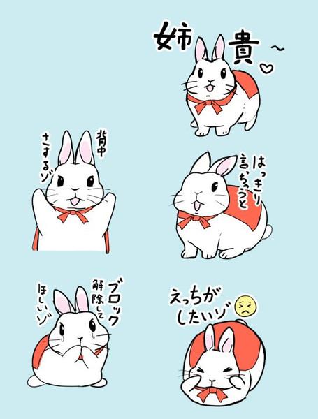 謎のセクハラウサギ