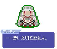 【ドット】アルテラ
