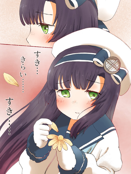 花占い松輪