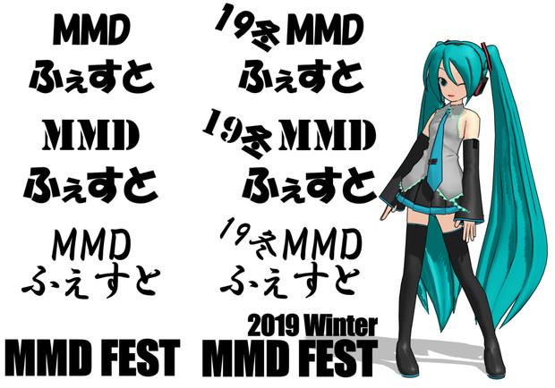 19冬MMDふぇすとロゴセット配布