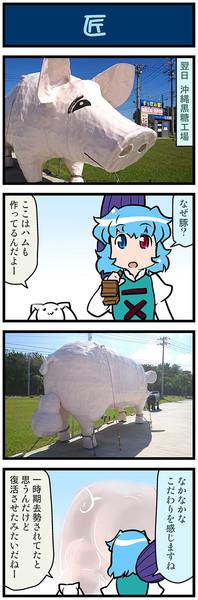 がんばれ小傘さん 2900