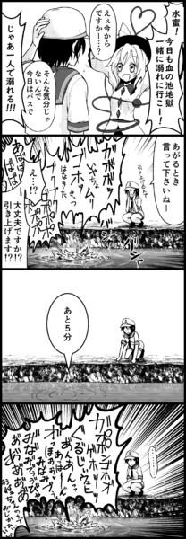村紗と一緒に溺れたいこいしちゃんと入りたくなってきたみなみっちゃん
