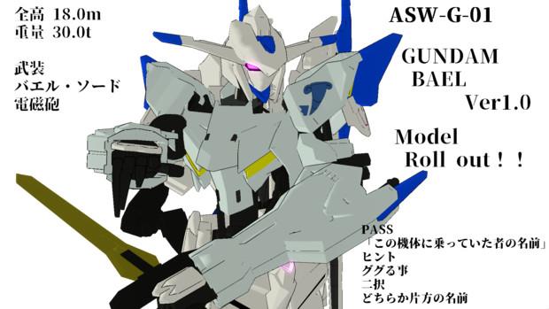 MMDモデル配布 ガンダム・バエルVer1.5