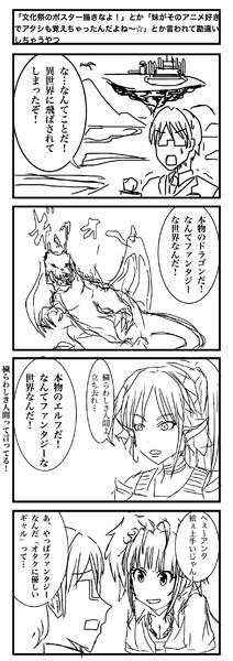 普通の高校生が異世界に転生される漫画。