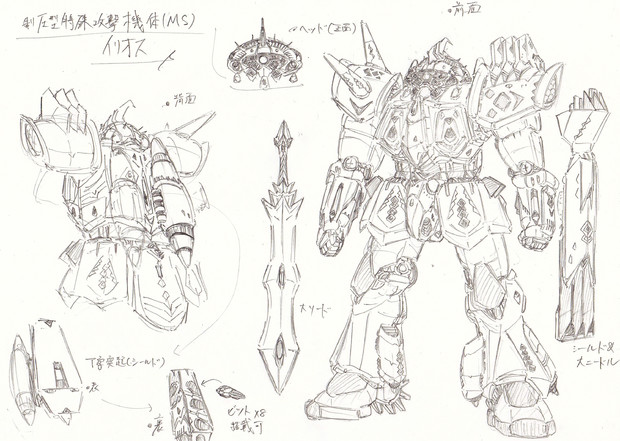 制圧型特殊攻撃機体(MS)-イリオス