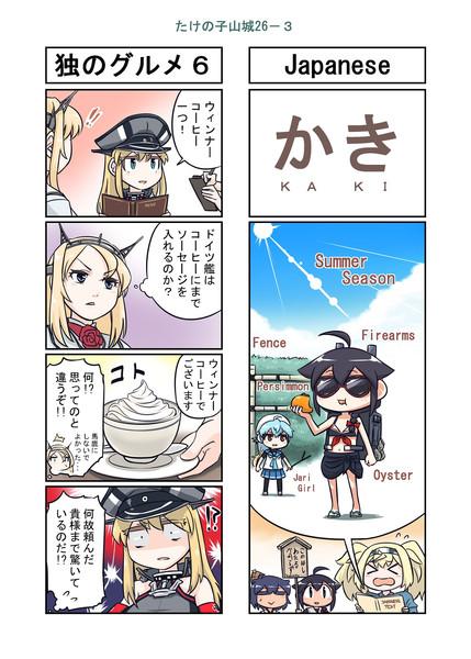 たけの子山城26-3