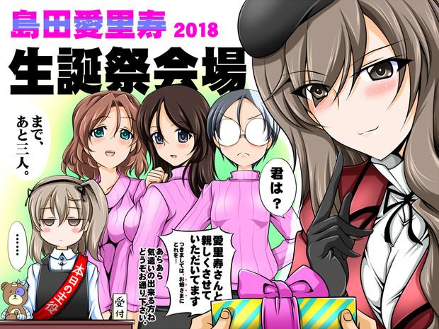 島田愛里寿生誕祭2018会場