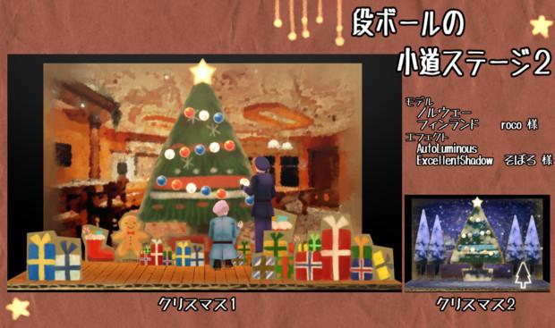 【配布】段ボールの小道ステージ2【MMDステージ】