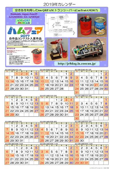2019年カレンダー(CanTra6AM2017)(その2)