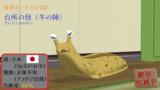 【怪奇カード-その122】台所の怪(冬の陣)