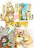 元動物フレンズ10(修正版)