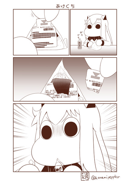 むっぽちゃんの憂鬱141