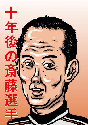 10年後の斎藤選手