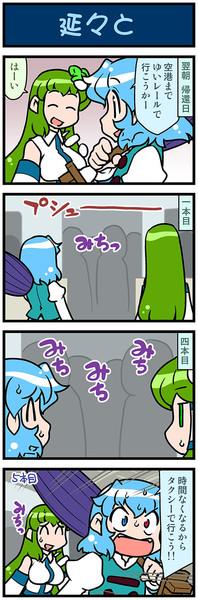 がんばれ小傘さん 2911