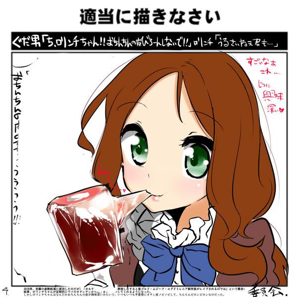 骨付き肉を食べるダ・ヴィンチちゃん
