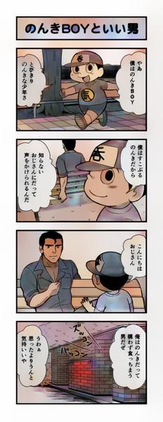 のんきBOY1話 自動彩色版