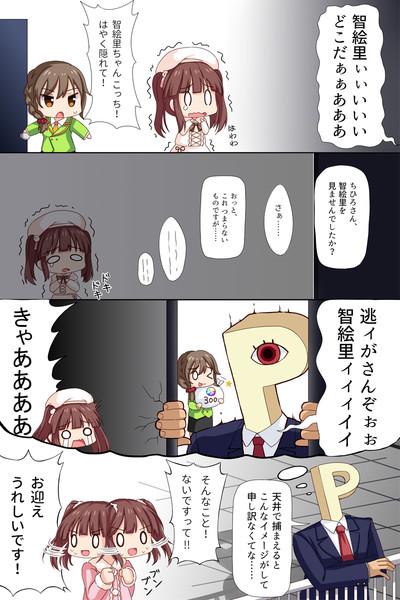 智絵里天井漫画