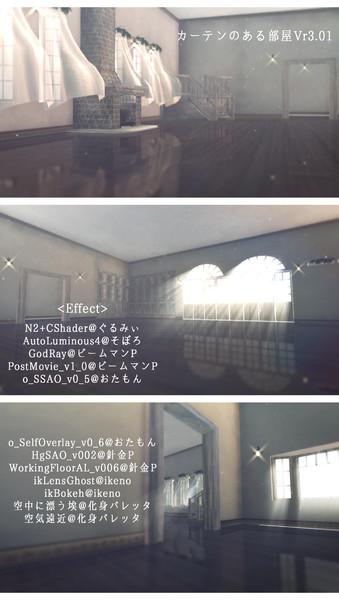 【更新配布】カーテンのある部屋Vr3.01