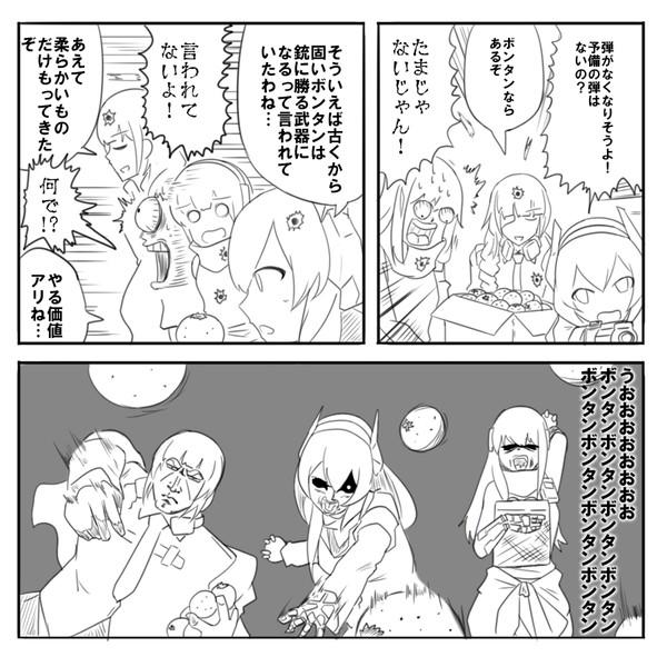 【ドルフロ】AR小隊とボンタン