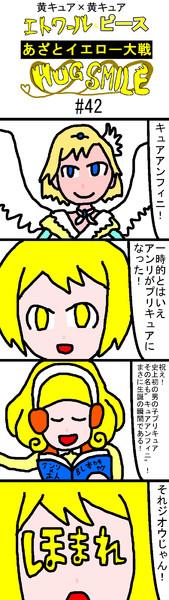 あざとイエロー大戦HUGSMILE 42