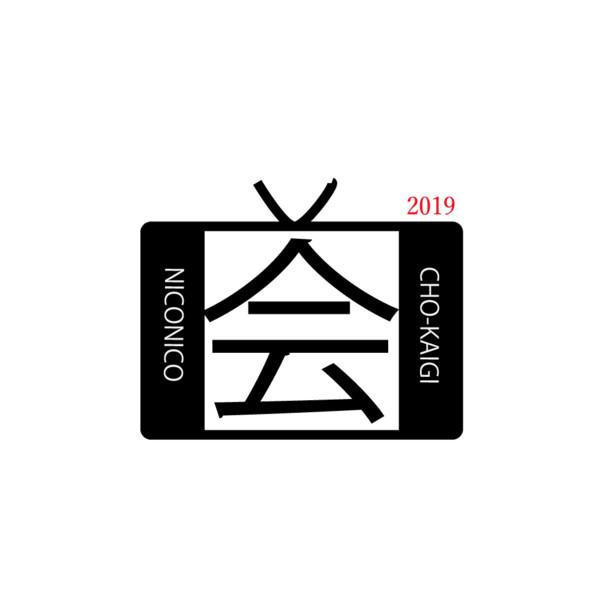 超会議2019