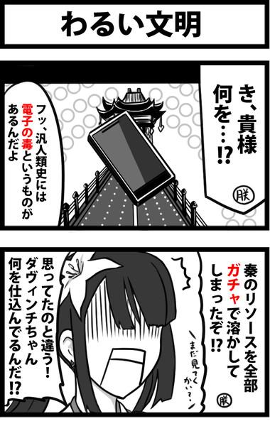 【2部3章超ネタバレ注意】わるい文明