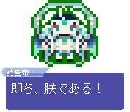【ドット】始皇帝